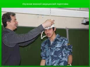 Изучение военной медицинской подготовки