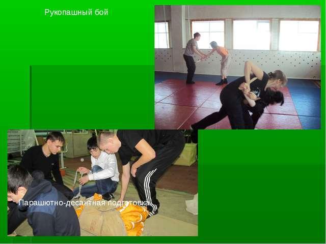 Парашютно-десантная подготовка Рукопашный бой