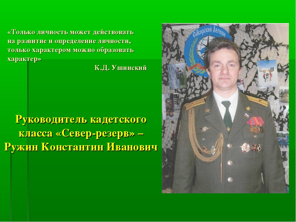 Руководитель кадетского класса «Север-резерв» – Ружин Константин Иванович «То...