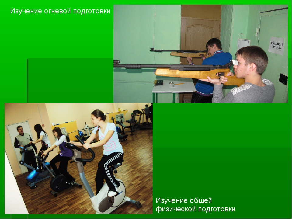 Изучение огневой подготовки Изучение общей физической подготовки