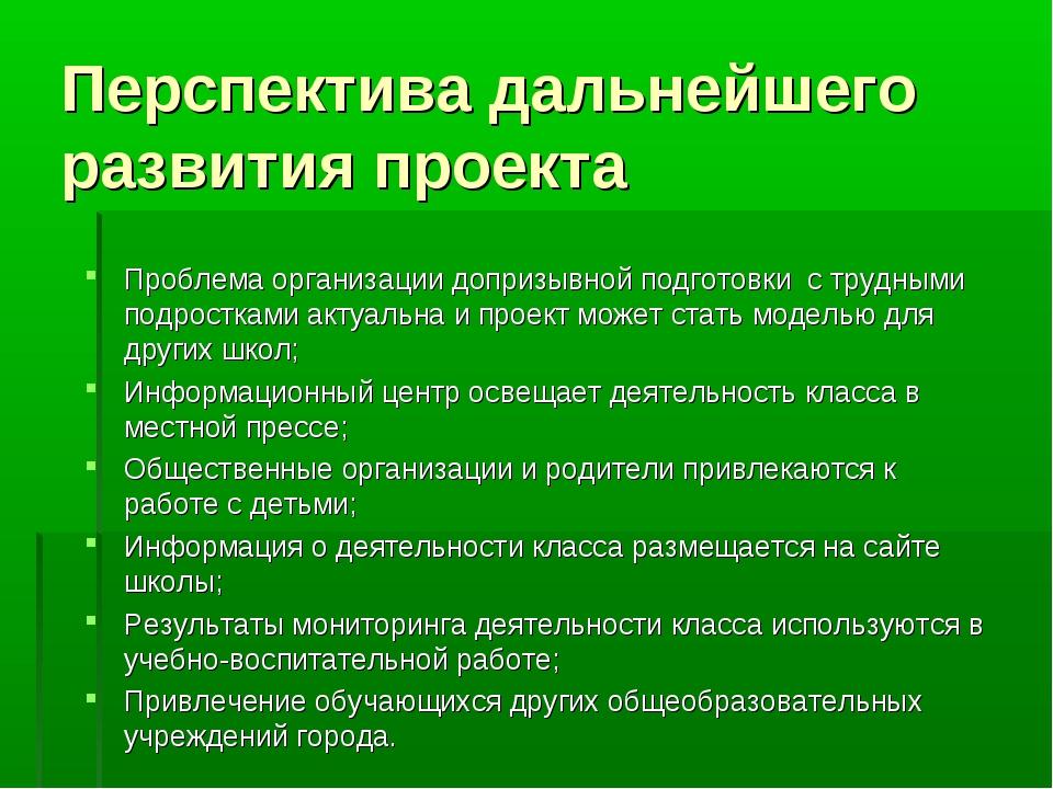 Перспектива дальнейшего развития проекта Проблема организации допризывной под...