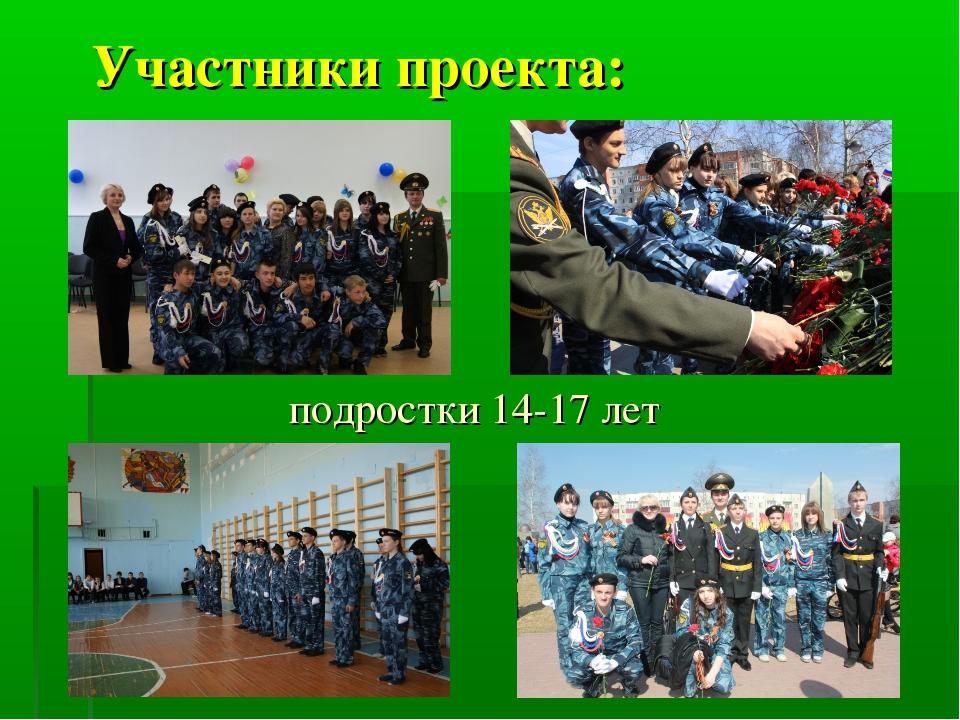Участники проекта: подростки 14-17 лет