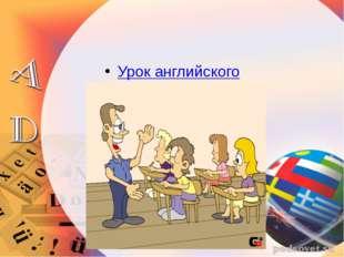 Урок английского