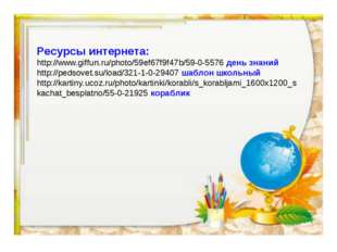 Ресурсы интернета: http://www.giffun.ru/photo/59ef67f9f47b/59-0-5576 день зна