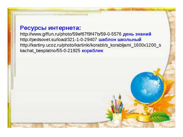 Ресурсы интернета: http://www.giffun.ru/photo/59ef67f9f47b/59-0-5576 день зна...