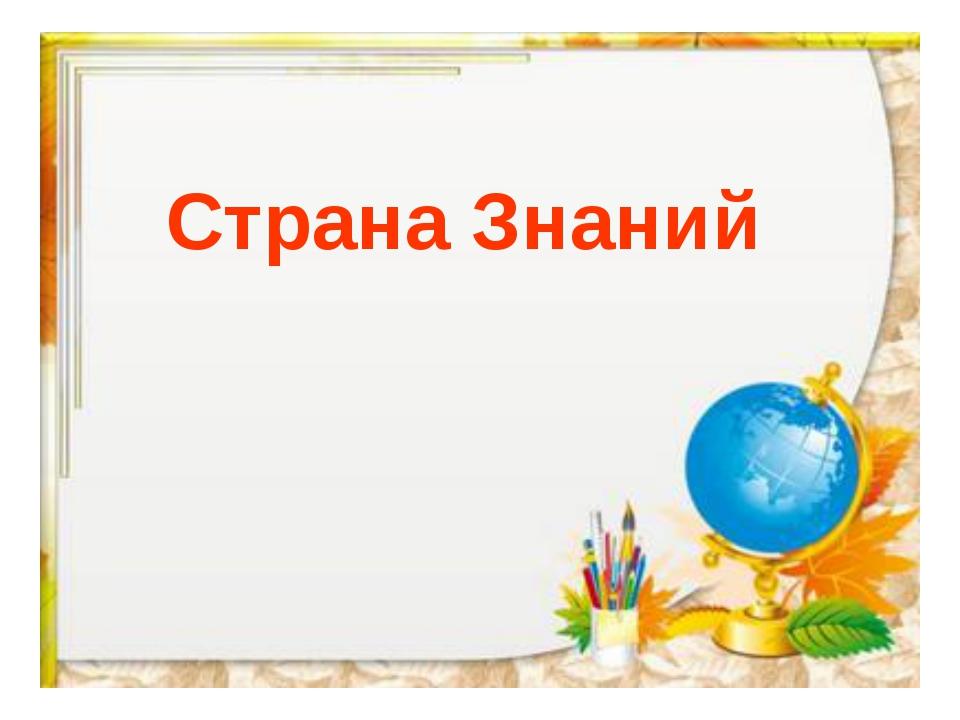 Страна Знаний