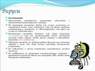Вирусы Рекомендации: Использовать антивирусное программное обеспечение с обно