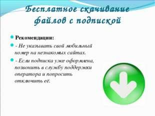 Бесплатное скачивание файлов с подпиской Рекомендации: - Не указывать свой м