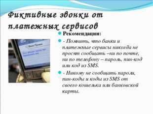 Фиктивные звонки от платежных сервисов Рекомендации: - Помнить, что банки и