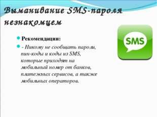 Выманивание SMS-пароля незнакомцем Рекомендации: - Никому не сообщать пароли