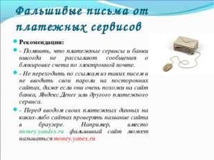 Фальшивые письма от платежных сервисов Рекомендации: - Помнить, что платежны