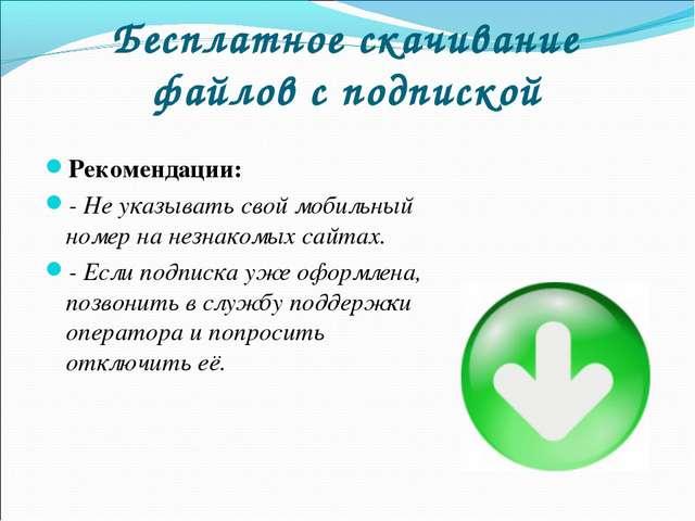 Бесплатное скачивание файлов с подпиской Рекомендации: - Не указывать свой м...