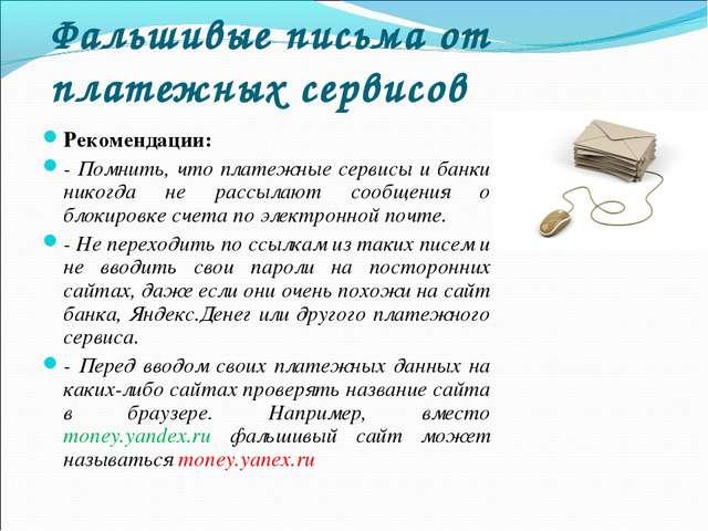 Фальшивые письма от платежных сервисов Рекомендации: - Помнить, что платежны...