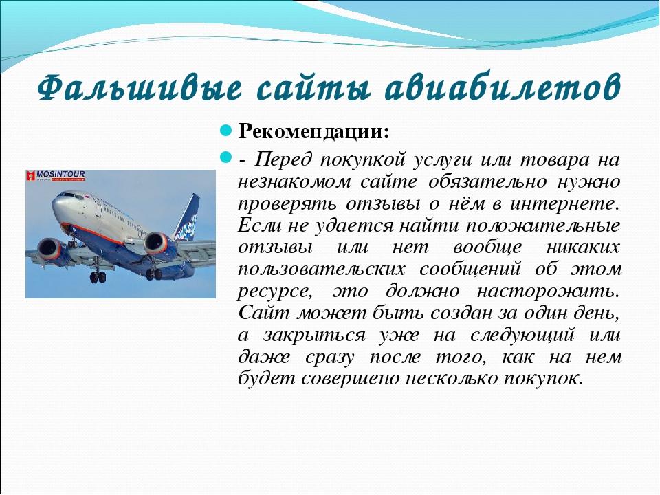Фальшивые сайты авиабилетов Рекомендации: - Перед покупкой услуги или товара...