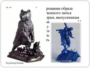 Важная роль в формировании образа каслинского художественного литья принадлеж