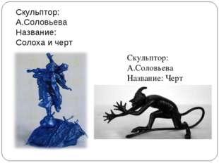 Скульптор: А.Соловьева Название: Солоха и черт Год: 1898 Высота: 35,6 см Скул