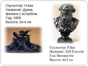 Скульптор: Н.Бах Название: Драка филина с ястребом. Год: 1906 Высота: 24.4 см