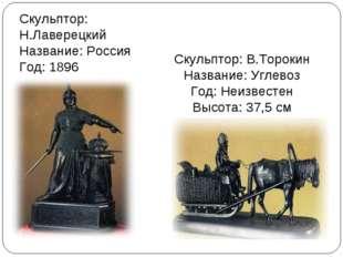 Скульптор: Н.Лаверецкий Название: Россия Год: 1896 Высота: 98 см Скульптор: В