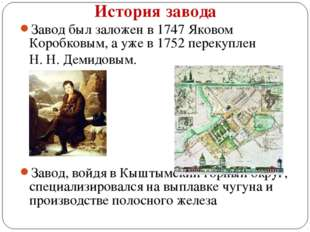 История завода Завод был заложен в 1747 Яковом Коробковым, а уже в 1752 перек
