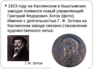 1823 году на Каслинском и Кыштымских заводах появился новый управляющий Григо