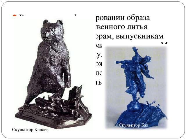 Важная роль в формировании образа каслинского художественного литья принадлеж...