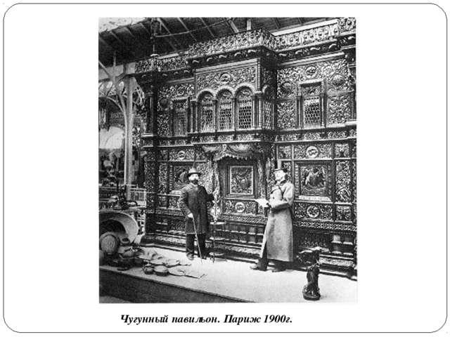 Чугунный павильон. Париж 1900г.