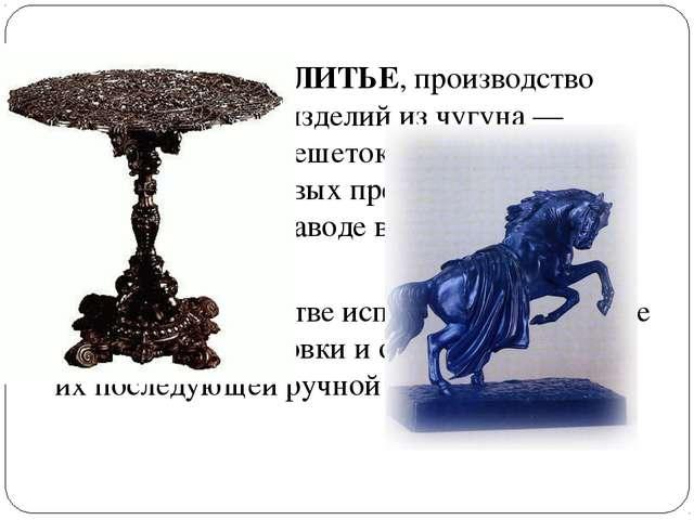 КАСЛИНСКОЕ ЛИТЬЕ, производство художественных изделий из чугуна — садовой меб...