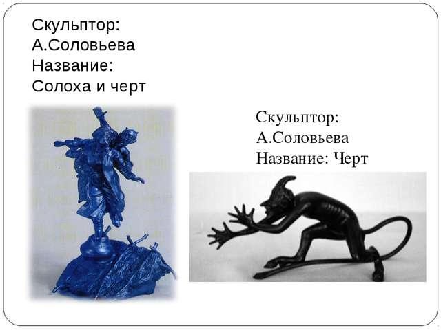 Скульптор: А.Соловьева Название: Солоха и черт Год: 1898 Высота: 35,6 см Скул...
