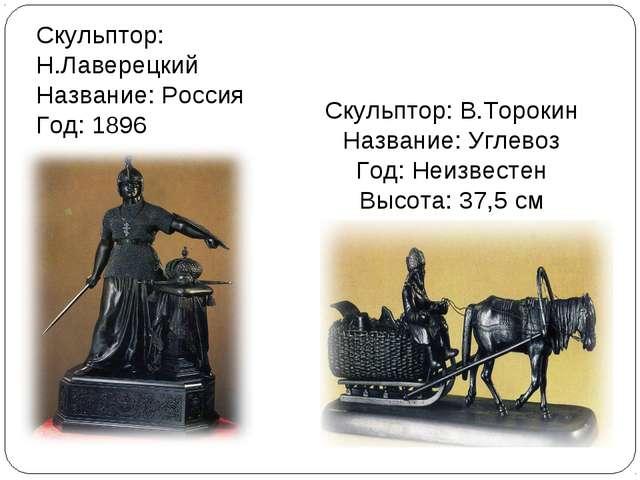 Скульптор: Н.Лаверецкий Название: Россия Год: 1896 Высота: 98 см Скульптор: В...
