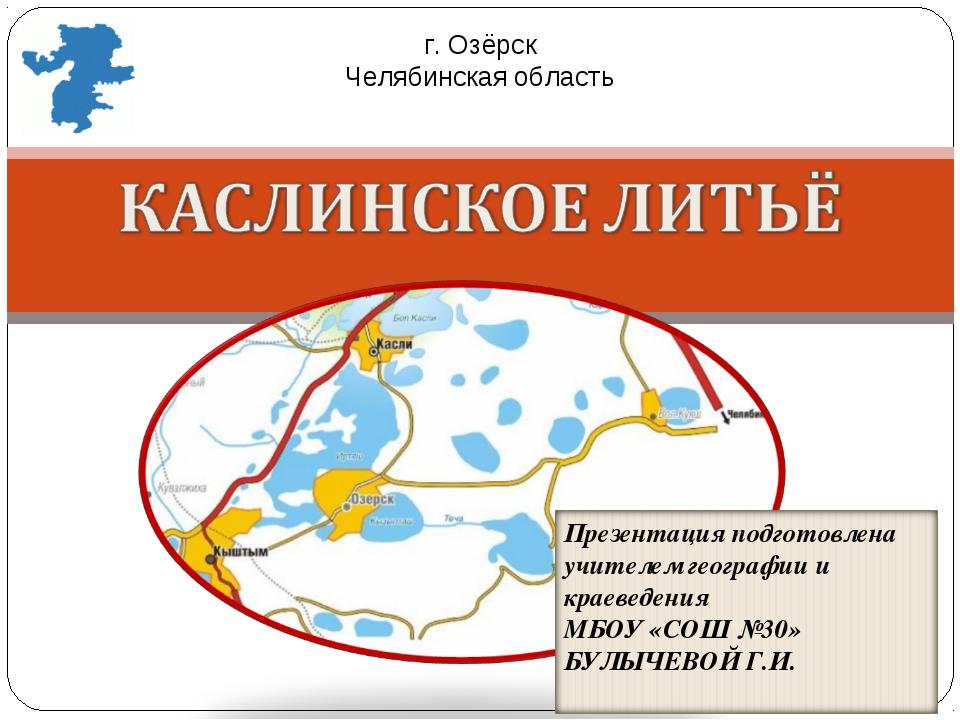г. Озёрск Челябинская область