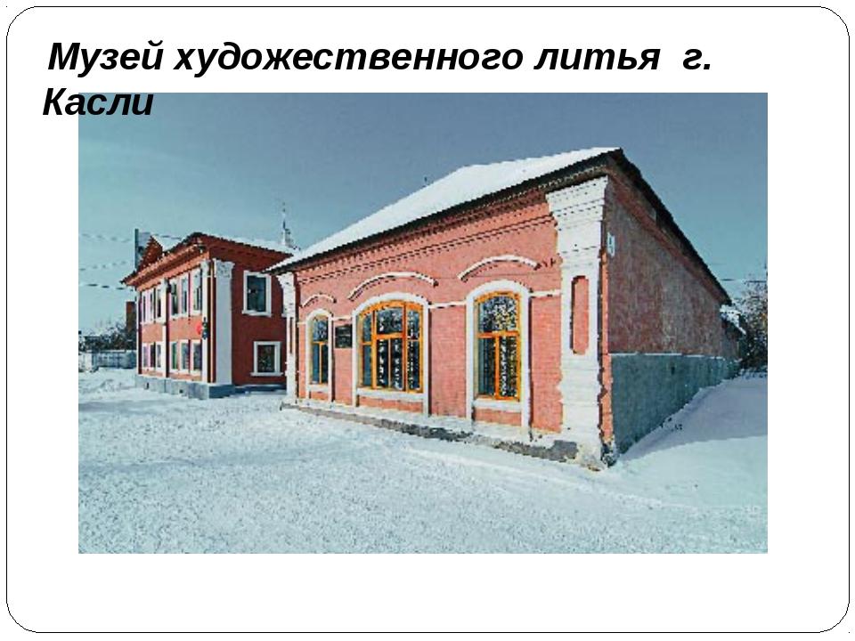 Музей художественного литья г. Касли