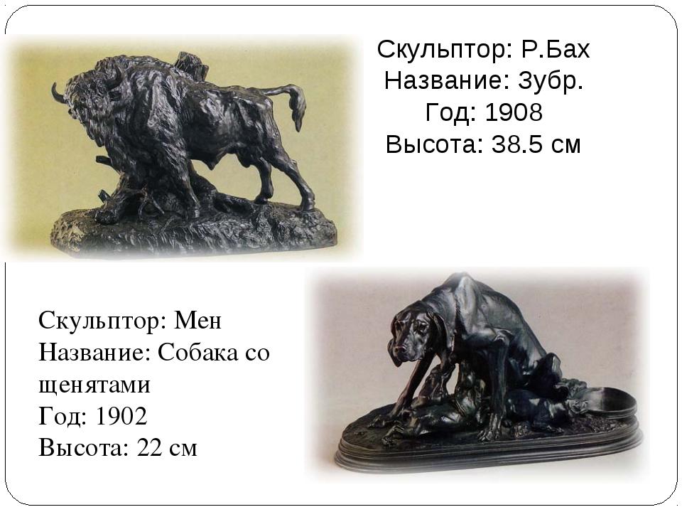 Скульптор: Мен Название: Собака со щенятами Год: 1902 Высота: 22 см Скульптор...