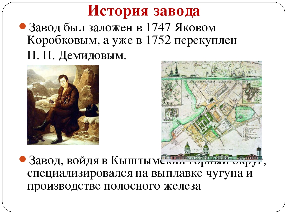 История завода Завод был заложен в 1747 Яковом Коробковым, а уже в 1752 перек...