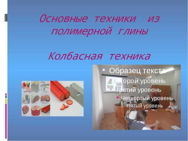 Основные техники из полимерной глины Колбасная техника