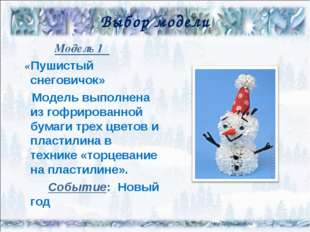 Выбор модели Модель 1 «Пушистый снеговичок» Модель выполнена из гофрированной
