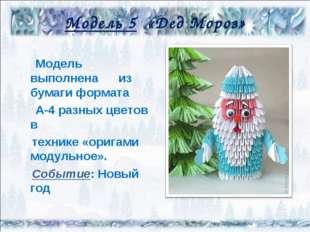 Модель 5 «Дед Мороз» Модель выполнена из бумаги формата А-4 разных цветов в т