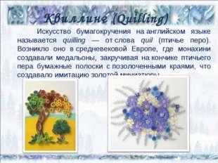 Квиллинг (Quilling) Искусство бумагокручения наанглийском языке называется q