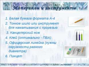 Материалы и инструменты 1. Белая бумага формата А-4 2. Тонкое шило или инстру