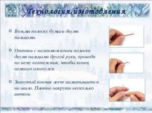 Технология изготовления Возьми полоску бумаги двумя пальцами. Оттяни снажимо