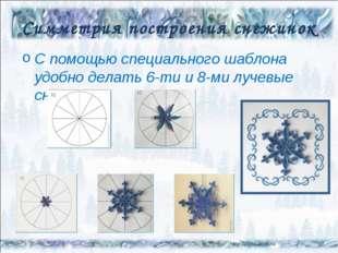 Симметрия построения снежинок С помощью специального шаблона удобно делать 6-