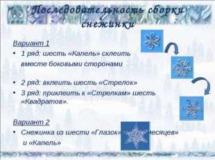 Последовательность сборки снежинки Вариант 1 1 ряд: шесть «Капель» склеить вм