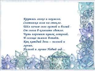 * * Кружась легко и неумело, Снежинка села на стекло. Шёл ночью снег густой и