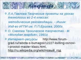 Литература Л.А.Павлова Творческие проекты на уроках технологии во 2-4 классах