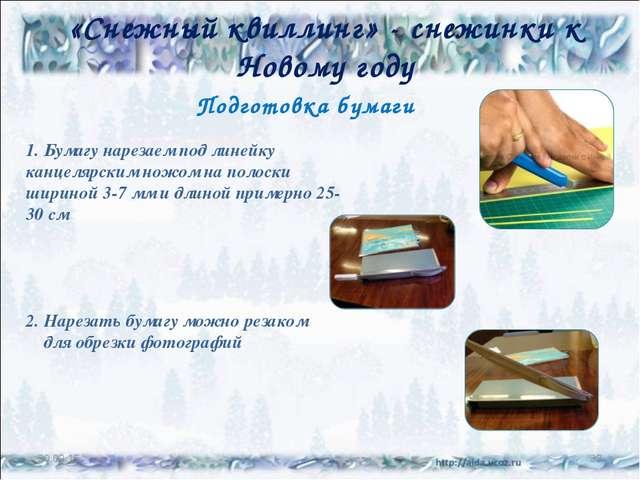 «Снежный квиллинг» - снежинки к Новому году * * Подготовка бумаги 1. Бумагу н...