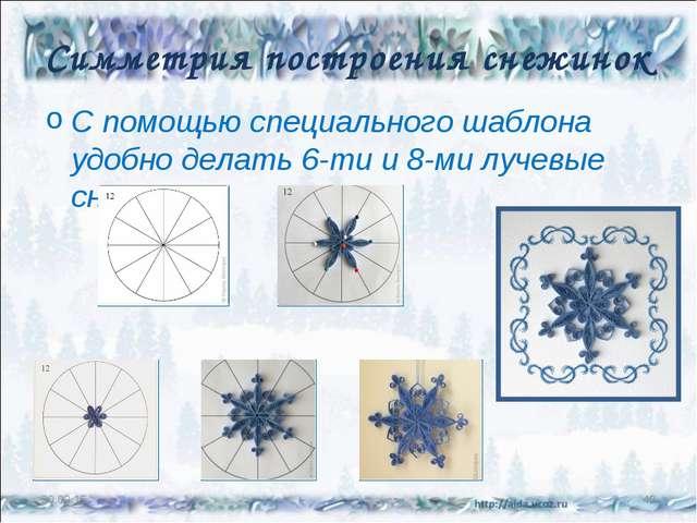Симметрия построения снежинок С помощью специального шаблона удобно делать 6-...
