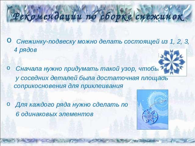Рекомендации по сборке снежинок Снежинку-подвеску можно делать состоящей из1...