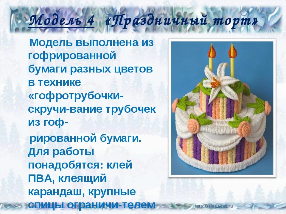 Модель 4 «Праздничный торт» Модель выполнена из гофрированной бумаги разных ц...