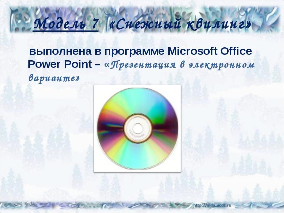 Модель 7 «Снежный квилинг» выполнена в программе Microsoft Office Power Point...