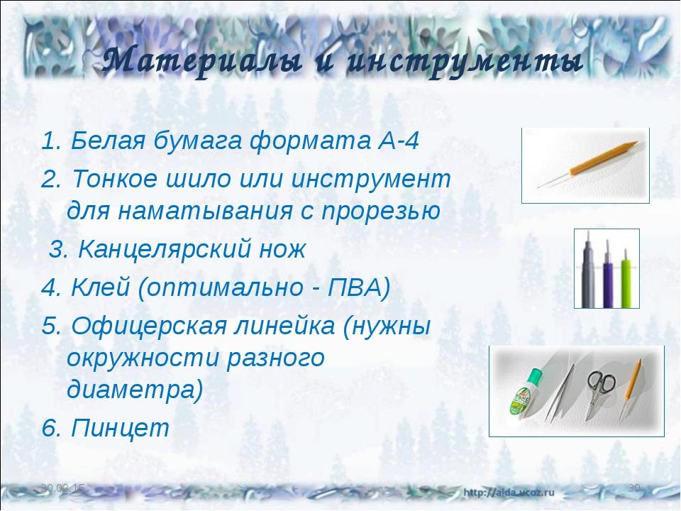 Материалы и инструменты 1. Белая бумага формата А-4 2. Тонкое шило или инстру...