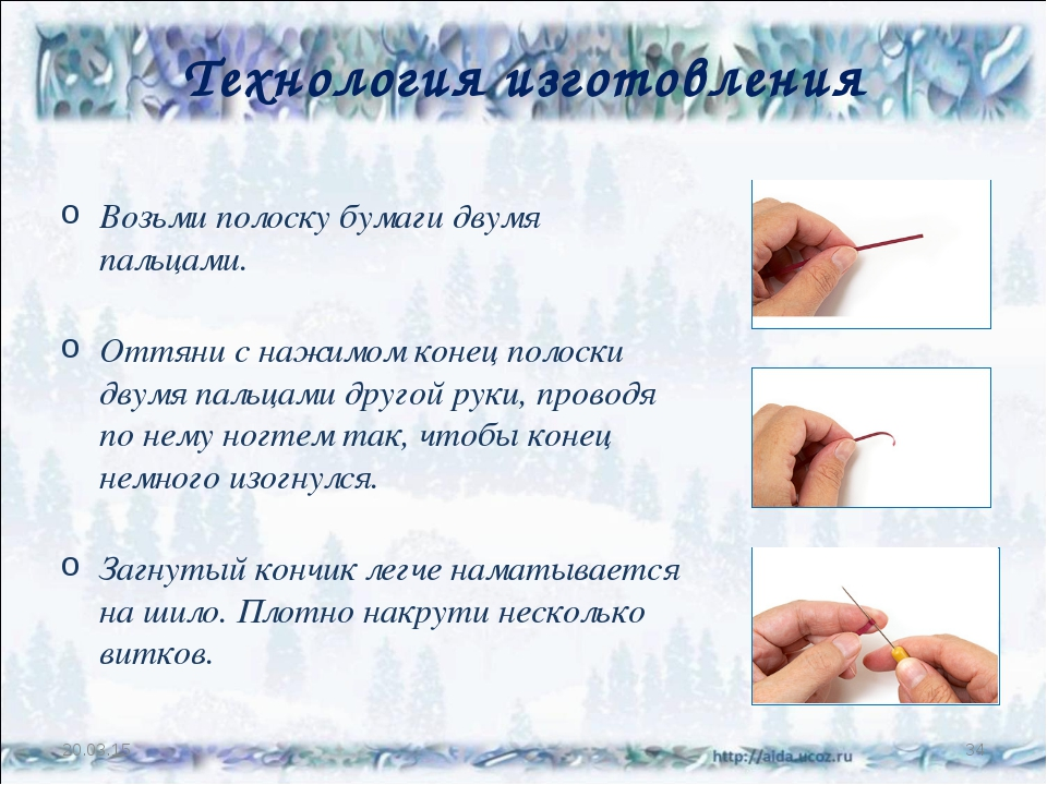 Технология изготовления Возьми полоску бумаги двумя пальцами. Оттяни снажимо...